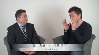 【対談】徳山陽滋×三井浩二