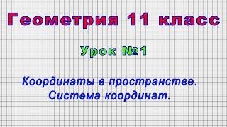 Геометрия 11 класс (Урок№1 - Координаты в пространстве. Система координат.)