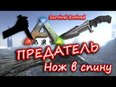 ПРЕДАТЕЛЬ В - ARK SURVIVAL EVOLVED - (нож в спину)! Hardcore ##5