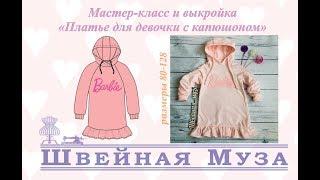 БЕСПЛАТНАЯ ВЫКРОЙКА+МК Шьем платье для девочки с капюшоном shveinaya_muza