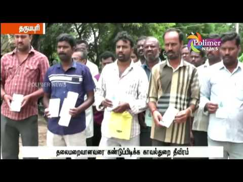 Man swindles crores in Dharmapuri; Cheating case filed | Polimer News