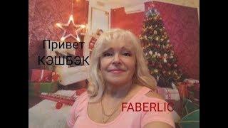 Кэшбэк от FABERLIC в Беларуси -это не страшно.