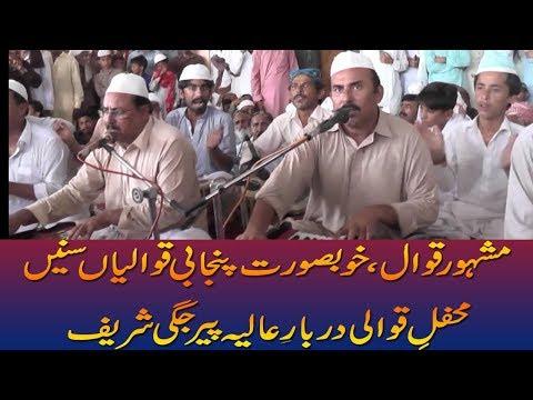 New Mehfil Qawwali 2017 - Heart Touching Qawwali - Best Punjabi Kalam