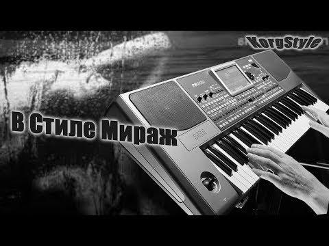 (В Стиле Мираж ) KorgStyle -Там Где Ты №3 (Korg Pa 700) RussianDisco