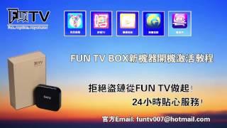 Fun Tv Box新機器開箱激活教程 华人直播电视机顶盒 粵港電視 FUNTV盒子 網絡直播電視 Guangdong Live TV