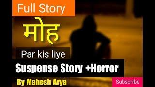Moh (पर किस लिए) Hindi horror Stories Suspence by Mahesh Arya