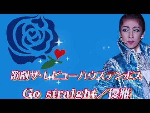 【歌劇ザ・レビューハウステンボス】ブルーローズ、優雅より 『Go straight』
