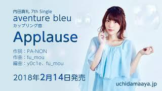 2018年2月14日発売 内田真礼 7th single「aventure bleu」 カップリング...
