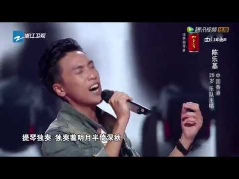 The Voice of China 陳樂基 《月半小夜曲》