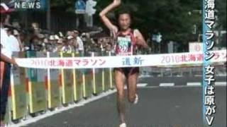 男子ジュイが初優勝 女子は原が復活V 北海道マラソン (2010/08/29)