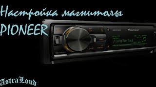 Налаштування магнітоли pioneer 9650