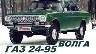 """Премьера ! ГАЗ 24-95 """"Волга"""" ! Не пропусти !"""