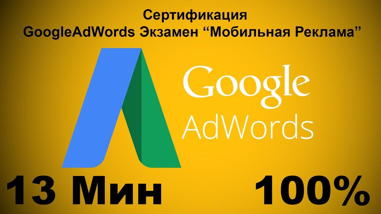 Основы google adwords ответы как поставить рекламу на своём сайте