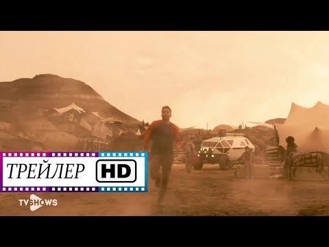 Затерянные в космосе (2-й сезон) - Русский трейлер (Озвучка)   Сериал (Netflix)   2019