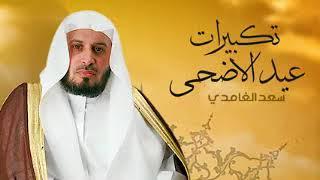 الشيخ سعد الغامدي تكبيرات عيد الأضحى