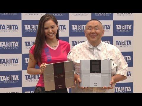 タニタの新商品発表記者会見に、タレントで2010年「タニタ健康ダイエット大使」の松村邦洋さん、モデルで2015年「タニタカバーモデル」の西内ひ...