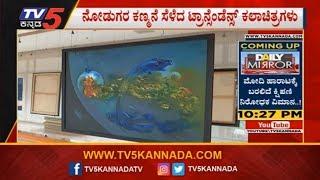 ಸಿಲಿಕಾನ್ ಸಿಟಿಯಲ್ಲಿ ಟ್ರಾನ್ಸೆಂಡೆನ್ಸ್ ಚಿತ್ರಕಲಾ ಪ್ರದರ್ಶನ | Art Exhibition In Bangalore | TV5 Trending