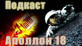 ПОДКАСТ  -  Почему  больше не летают на луну (Фильм Аполлон 18)