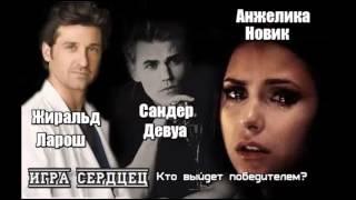 """Трейлер к роману """"Искушение""""."""