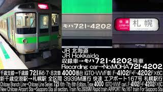 JR北海道721系4000番台 3939M運行 F-4102F+F-4202F 快速エアポート167号走行音 JR Hokkaido Series721 Type4000 Running Sound