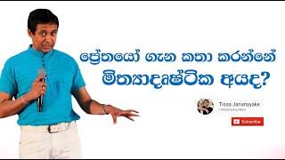 Tissa Jananayake -  Prethayoo