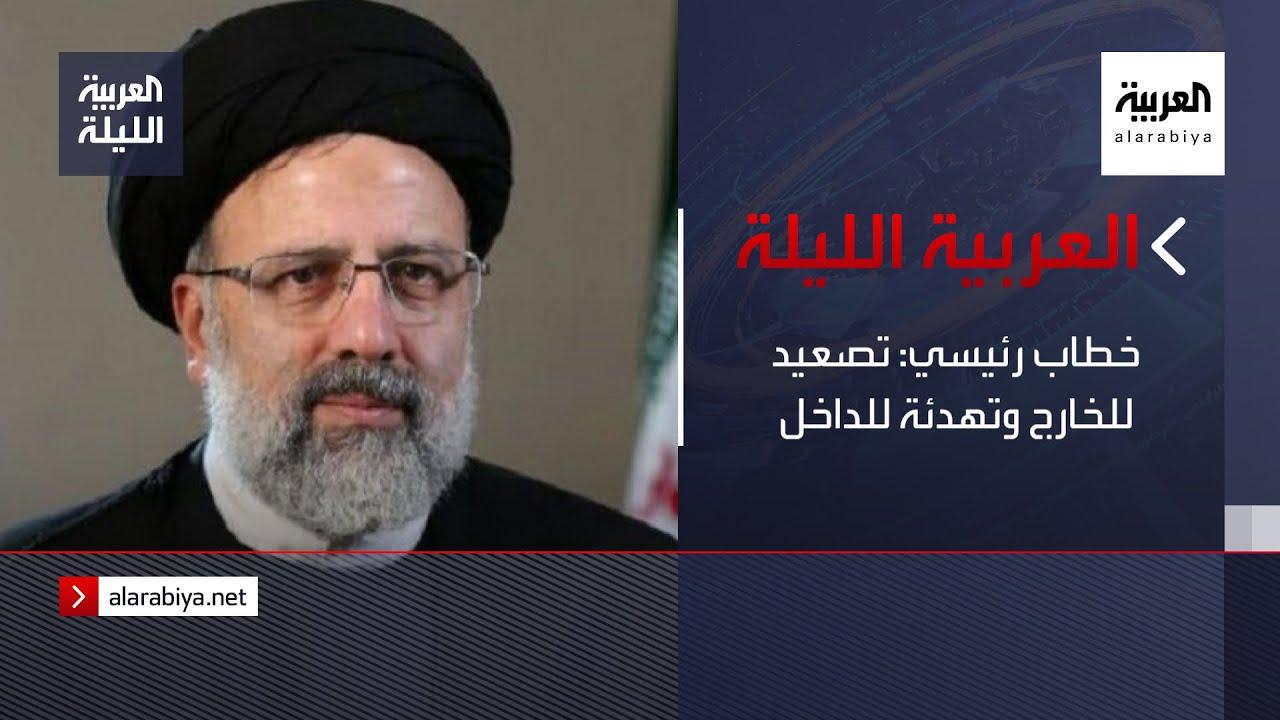 العربية الليلة | خطاب رئيسي: تصعيد للخارج وتهدئة للداخل  - نشر قبل 2 ساعة