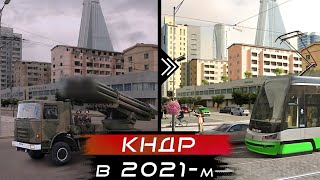 Северная Корея процветает на ваших глазах! КНДР без вождей