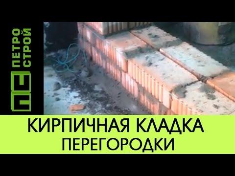 Кирпичная кладка перегородки // ПЕТРОСТРОЙ