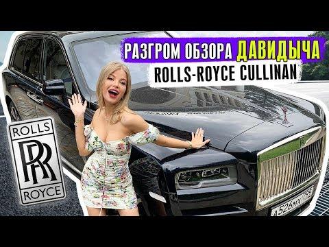 Rolls-Royce #Cullinan за 37 миллионов РАЗГРОМ ДАВИДЫЧА