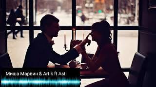 Download Миша Марвин & Artik ft Asti -  Вдвоем( 2019) Mp3 and Videos