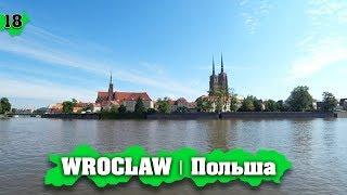 WROCŁAW  Наверно, лучший город Польши Обзор Польша 2019