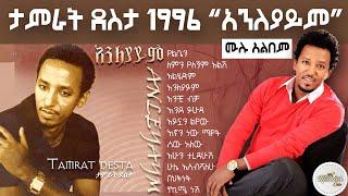 tamirat dessta 1996 'anleyaym' full album | ታምራት ደስታ 1997 'አንለያይም' ሙሉ አልበም