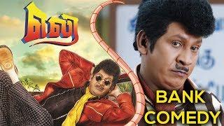 Eli Tamil Movie | Bank Comedy Scene | Vadivelu | Sadha | Pradeep Rawat | UIE Movies