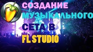 Как создать музыкальный (DJ) сет (Микс) в Fl Studio
