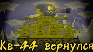 КВ-44!!! КВ-44 вернулся!!! Мультики про танки....