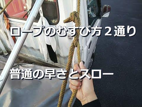 ロープの結び方、2通りのアメリカン