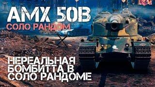 АМХ 50В Нереальная бомбитта в соло рандоме World of Tanks