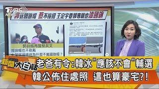 【新聞大白話】韓公佈住處照 這也算豪宅?! 老爸有令:韓冰「應該不會」輔選