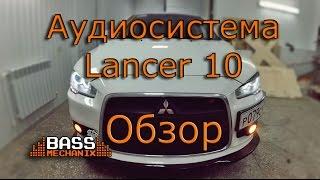 Mitsubishi Lancer 10 обзор аудиосистемы 2016