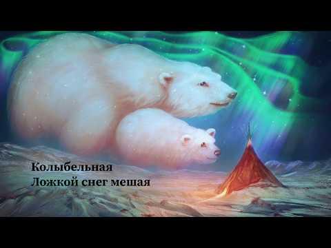 Колыбельная медведицы (Ложкой снег мешая) приятным мужским баритоном