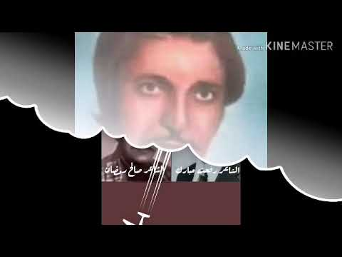 الشاعر رفعت مبارك و الشاعر صالح رمضان عتابا رووووعة Youtube