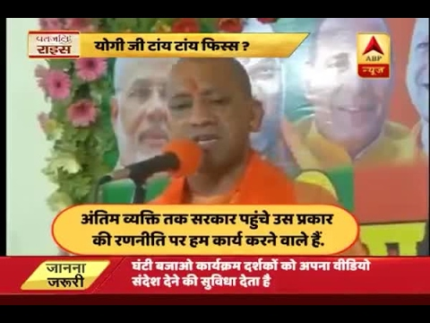 Ghanti Bajao: Questions being raised on UP's law and order even after Adityanath's strong