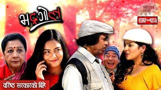 Bhadragol    भद्रगोल    बरिष्ठ सरकारको बिहे    Ep.-271   Dec-25-2020    Nepali Comedy    Media Hub
