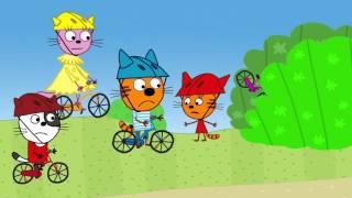 Три кота (1 сезон 6 серия) - Велогонка(Покатаемся на велосипедах? Игра с персонажами https://www.youtube.com/playlist?list=PLWtHWzAs0k6iuyhBisueo-pFr_nlMatOF Лепка ..., 2016-03-25T15:00:02.000Z)