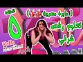 تعليم رقص شرقي – مع زارا - الحلقة ٥ - حركة دايرة مصرية - Learn Belly Dance – With Zara – Episode 5