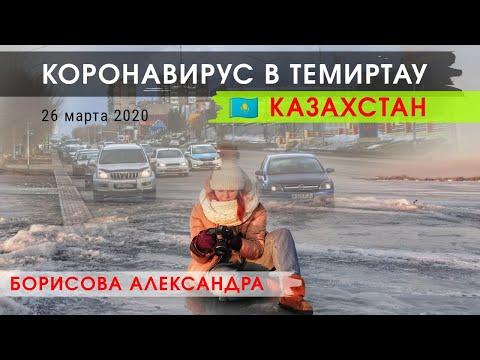 Коронавирус в Темиртау /Казахстан /  Борисова Александра