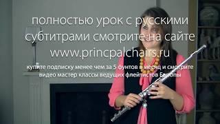 Брамс, Симфония №4, видео урок Катерина Бриан, первой флейты симфонического оркестра Шотландии