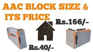 AAC BLOCKS PRICE IN INDIA