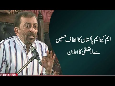 MQM Will Operate From Pakistan Alone | Farooq Sattar Press Conference | Express News