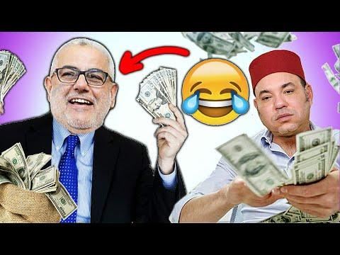 اجي تشوف محمد السادس يعطي 9 مليون لبنكيران 😂  وعلااااش هههه #اجي_تفهم #كفاح
